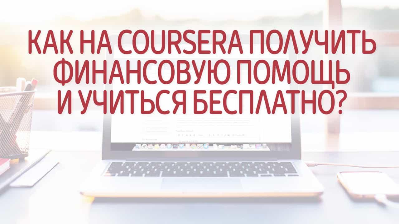 Как на Курсера (Coursera) получить финансовую помощь и учиться бесплатно?