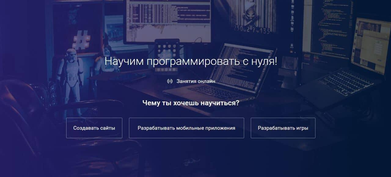 Лучшие онлайн-курсы для обучения программированию - Geekbrains - фото