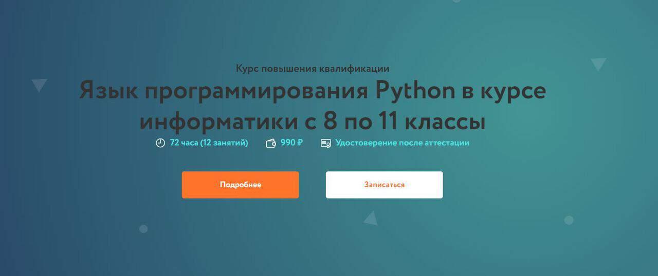 Лучшие онлайн-курсы для обучения программированию - Фоксфорд - фото