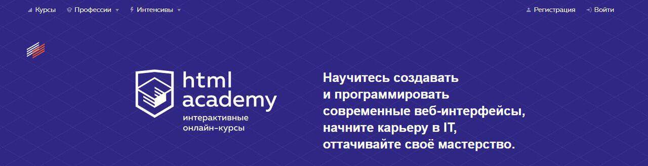 Лучшие онлайн-курсы для обучения программированию - Htmlacademy.Ru - фото