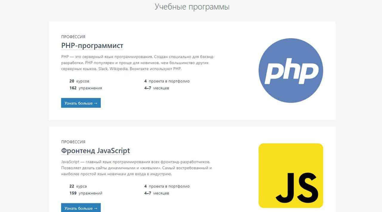 Лучшие онлайн-курсы для обучения программированию - Ru.Hexlet.Io - фото