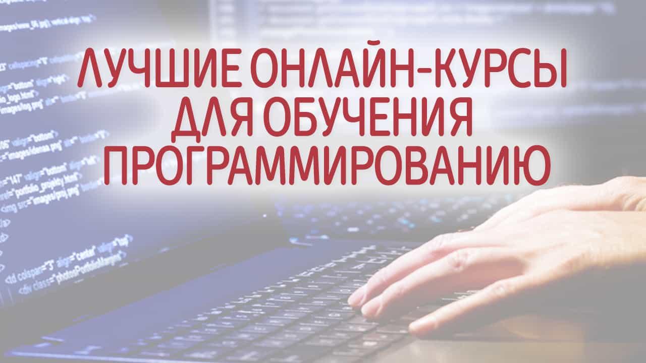 Лучшие онлайн-курсы для обучения программированию