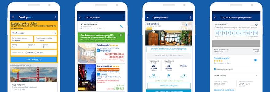 Топ-20 полезных приложений для путешествий - Booking.com - фото