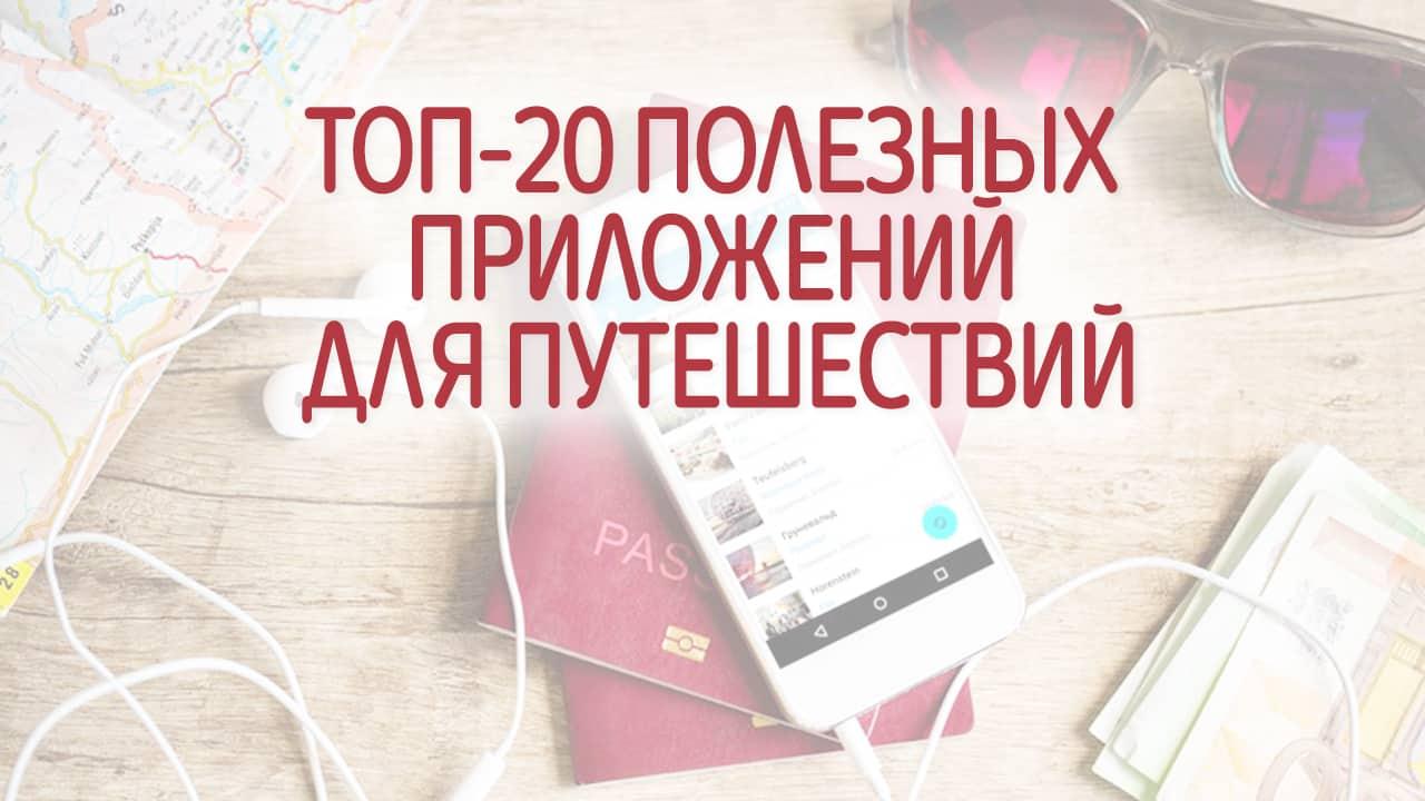 Топ-20 полезных приложений для путешествий