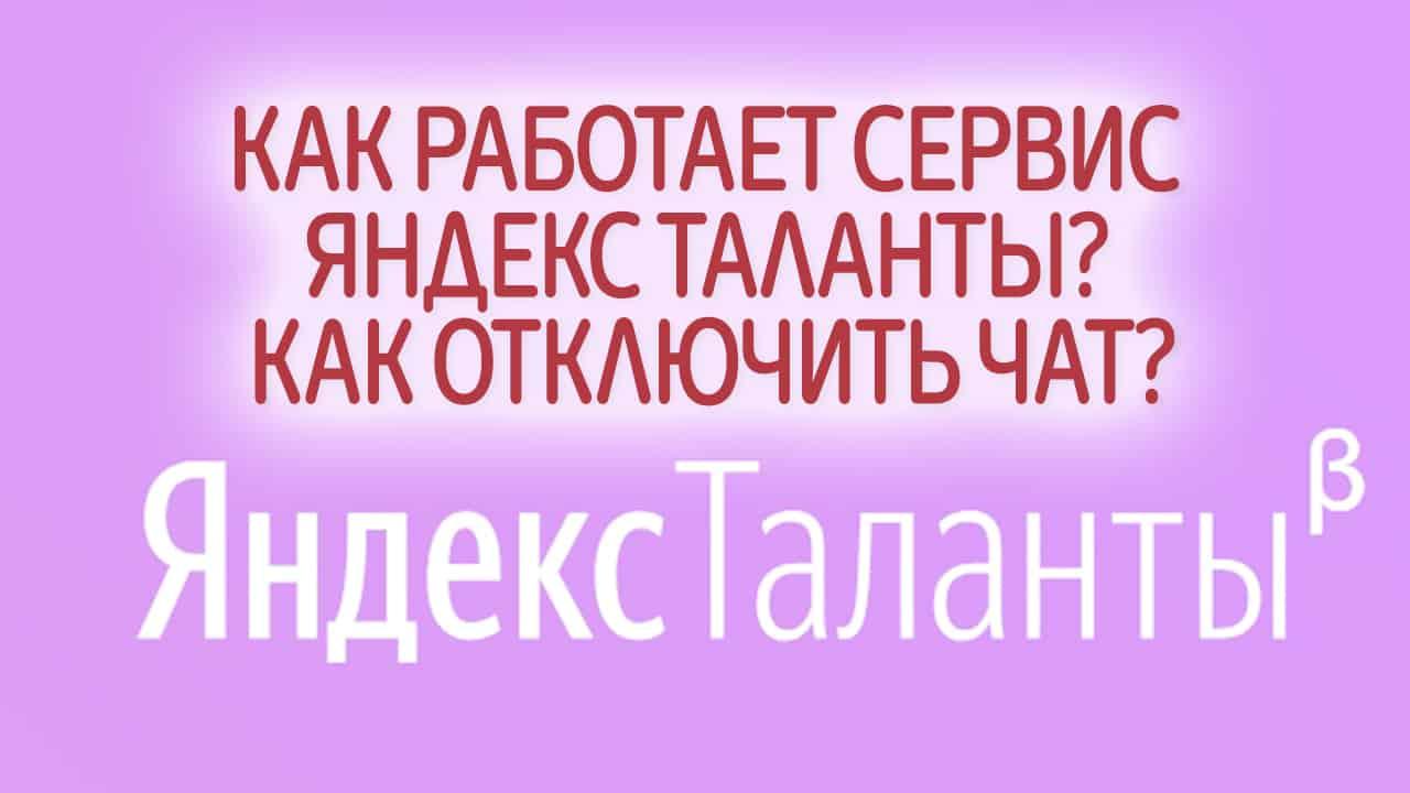 Как работает сервис с вакансиями Яндекс Таланты? Как отключить чат?