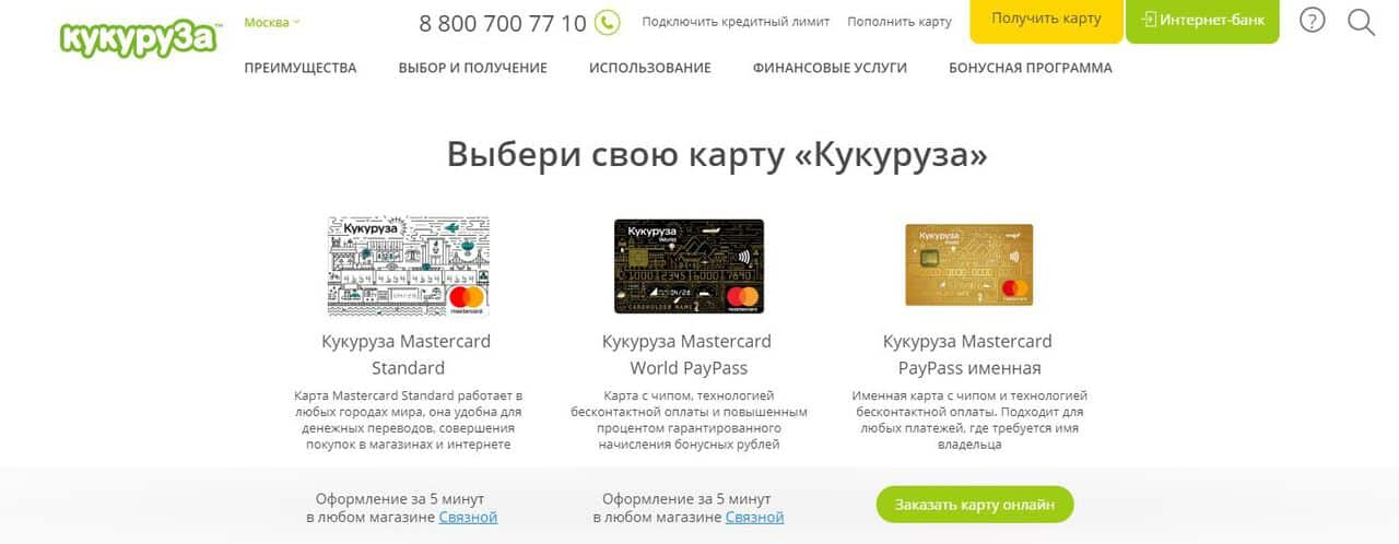 Лучшие банковские карты (дебетовые и кредитные) для путешествий за границу 2021 - Кукуруза MasterCard World - фото