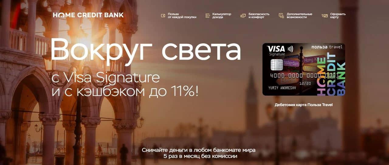 Лучшие банковские карты (дебетовые и кредитные) для путешествий за границу 2020 - Польза Travel от Банк Хоум Кредит - фото