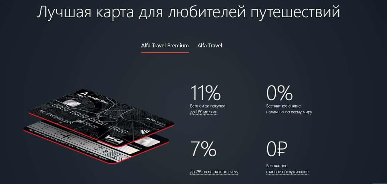 Лучшие банковские карты (дебетовые и кредитные) для путешествий за границу 2020 - Alfa Travel - фото