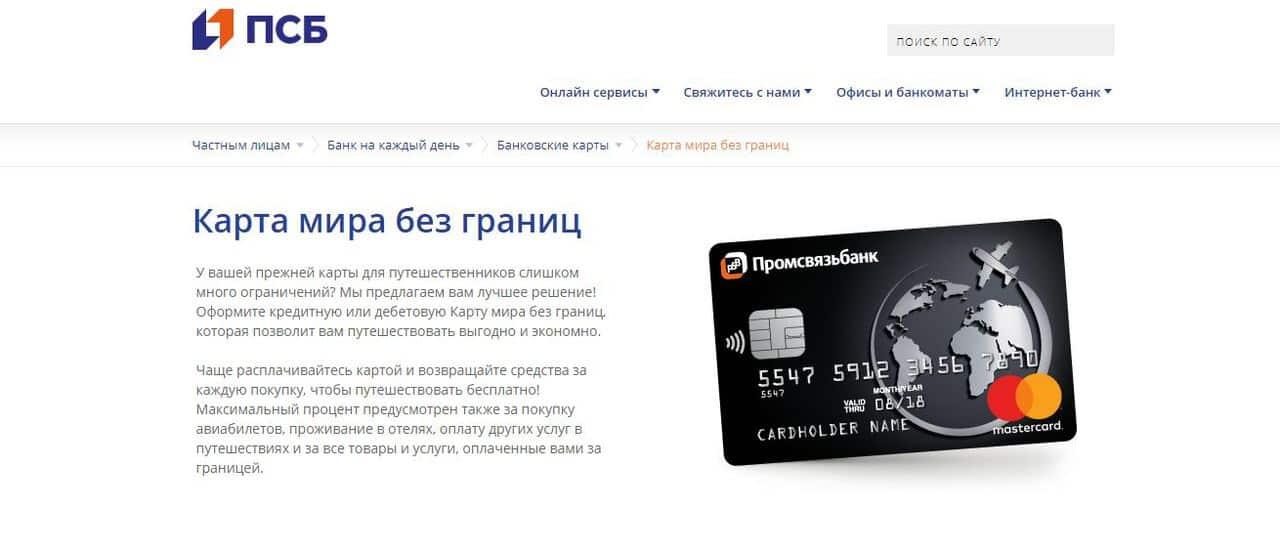 Лучшие банковские карты (дебетовые и кредитные) для путешествий за границу 2021 - Карта мира без границ - фото