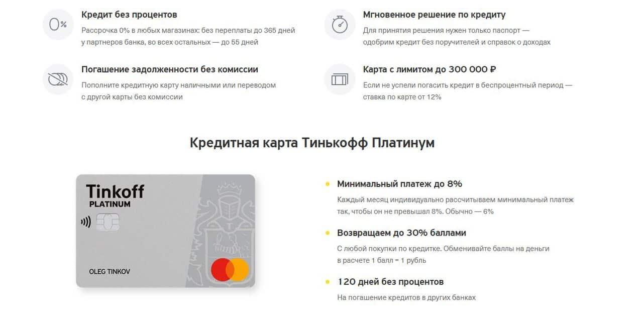 Лучшие банковские карты (дебетовые и кредитные) для путешествий за границу 2021 - Tinkoff Platinum - фото