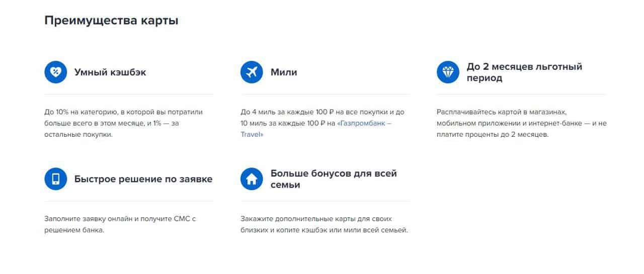 Лучшие банковские карты (дебетовые и кредитные) для путешествий за границу 2021 - Умная карта от Газпромбанка - фото