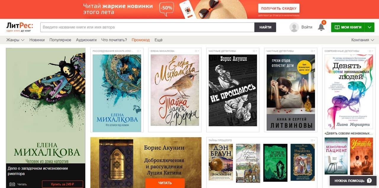 Лучшие книжные интернет магазины 2020. Где заказать и купить книги онлайн с доставкой на дом - ЛитРес - фото