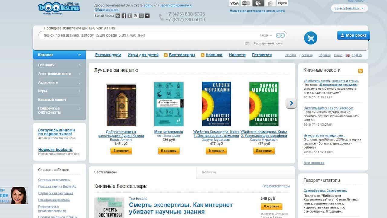 Лучшие книжные интернет магазины 2020. Где заказать и купить книги онлайн с доставкой на дом - Books.ru - фото