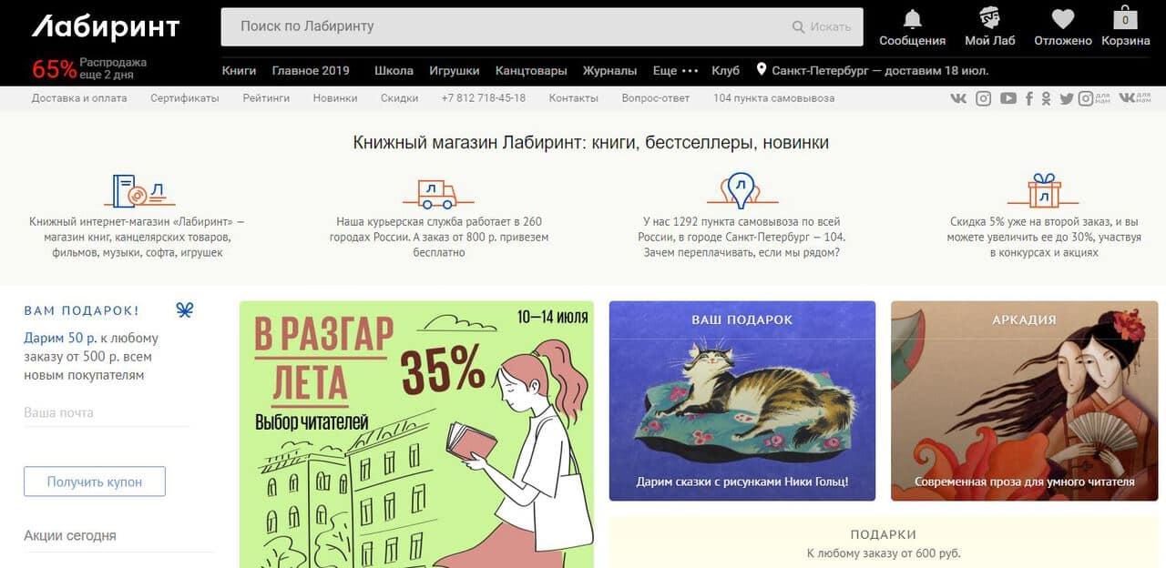 Лучшие книжные интернет магазины 2020. Где заказать и купить книги онлайн с доставкой на дом - Лабиринт - фото
