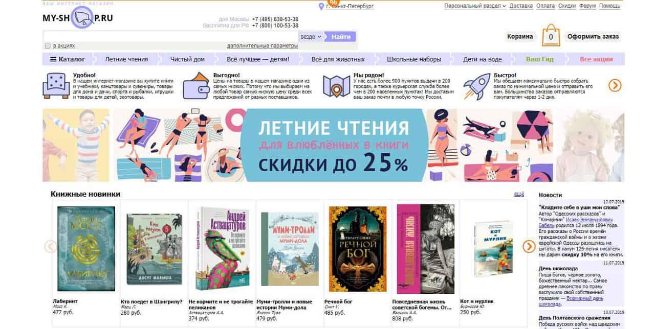 Лучшие книжные интернет магазины 2020. Где заказать и купить книги онлайн с доставкой на дом - My Shop - фото