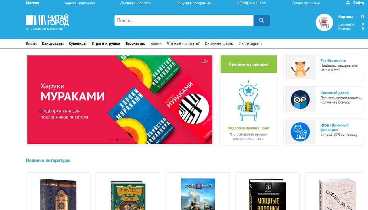 Лучшие книжные интернет магазины 2020. Где заказать и купить книги онлайн с доставкой на дом - Читай-город - фото