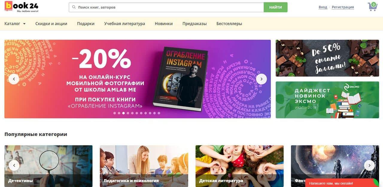 Лучшие книжные интернет магазины 2020. Где заказать и купить книги онлайн с доставкой на дом - Book24 - фото