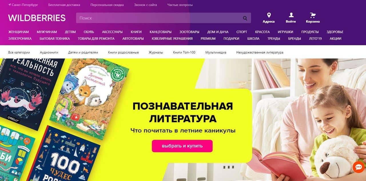 Лучшие книжные интернет магазины 2020. Где заказать и купить книги онлайн с доставкой на дом - Wildberries - фото