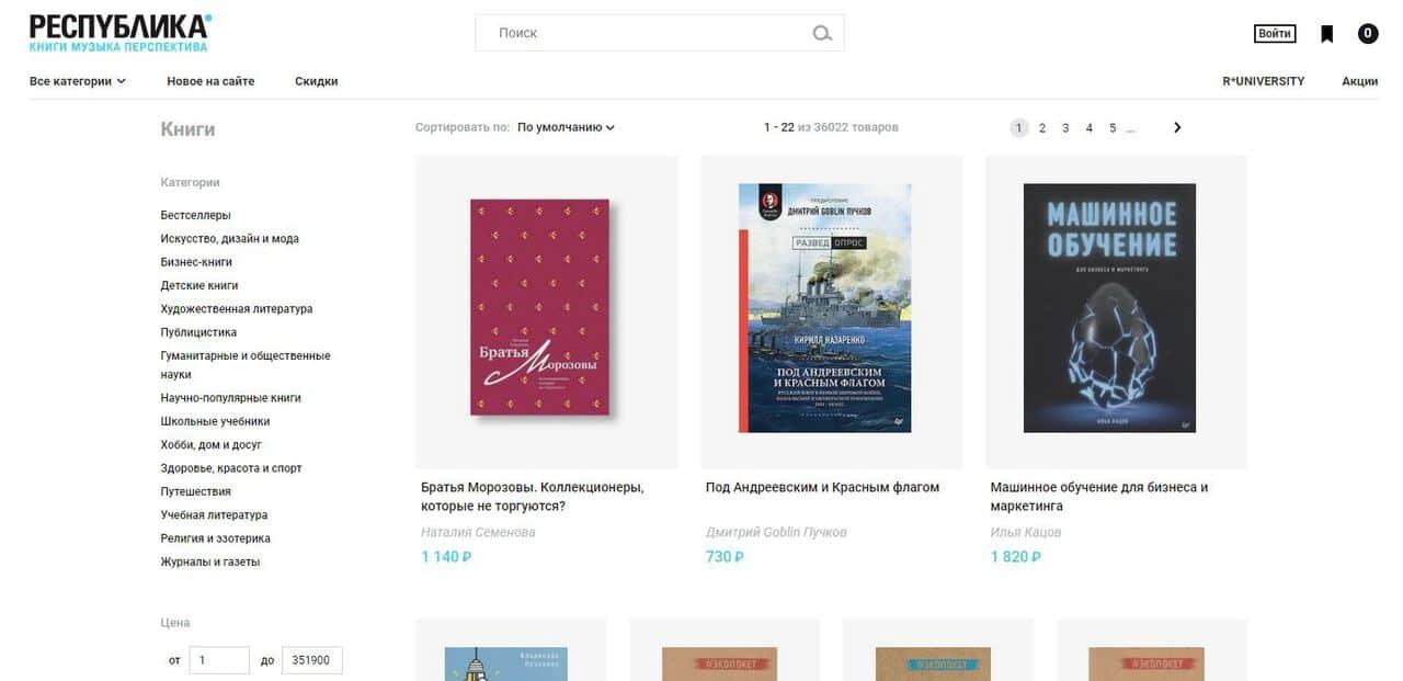 Лучшие книжные интернет магазины 2020. Где заказать и купить книги онлайн с доставкой на дом - Республика - фото