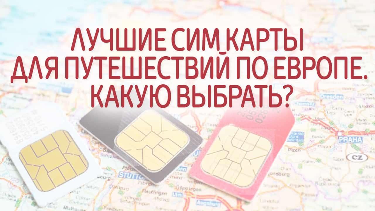 Лучшие сим карты для путешествий по Европе. Какую выбрать?