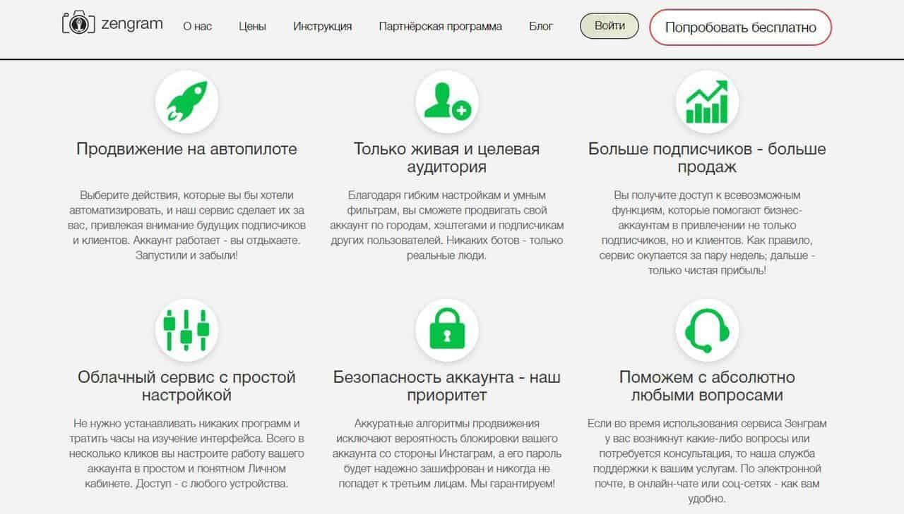 Обзор лучших сервисов для продвижения и ведения Instagram аккаунтов - Zengram - фото