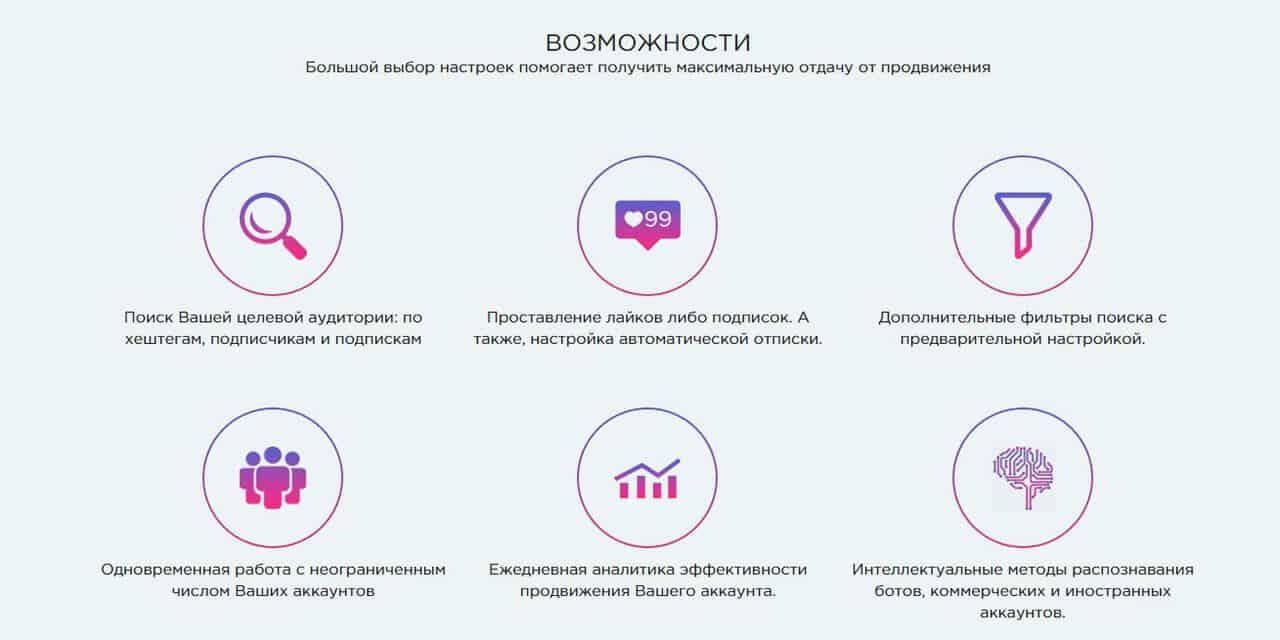 Обзор лучших сервисов для продвижения и ведения Instagram аккаунтов - Instaturbo - фото
