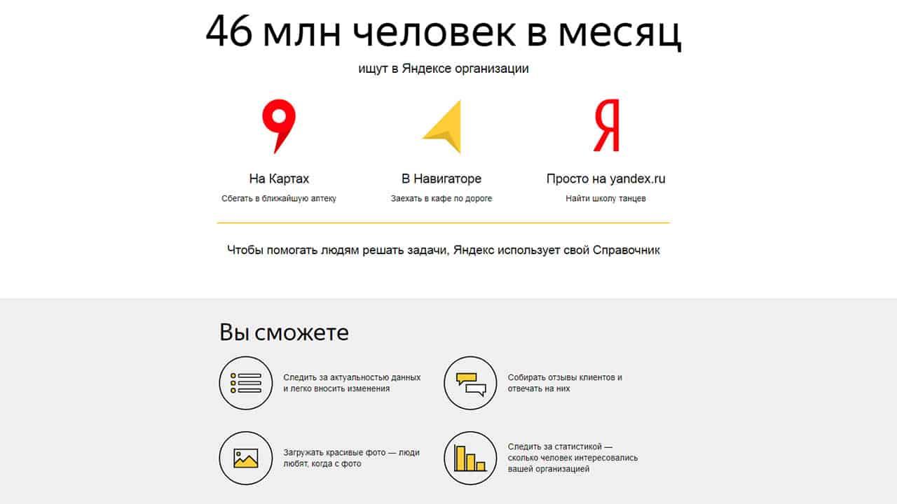 Как добавить компанию на карты Яндекс и Google