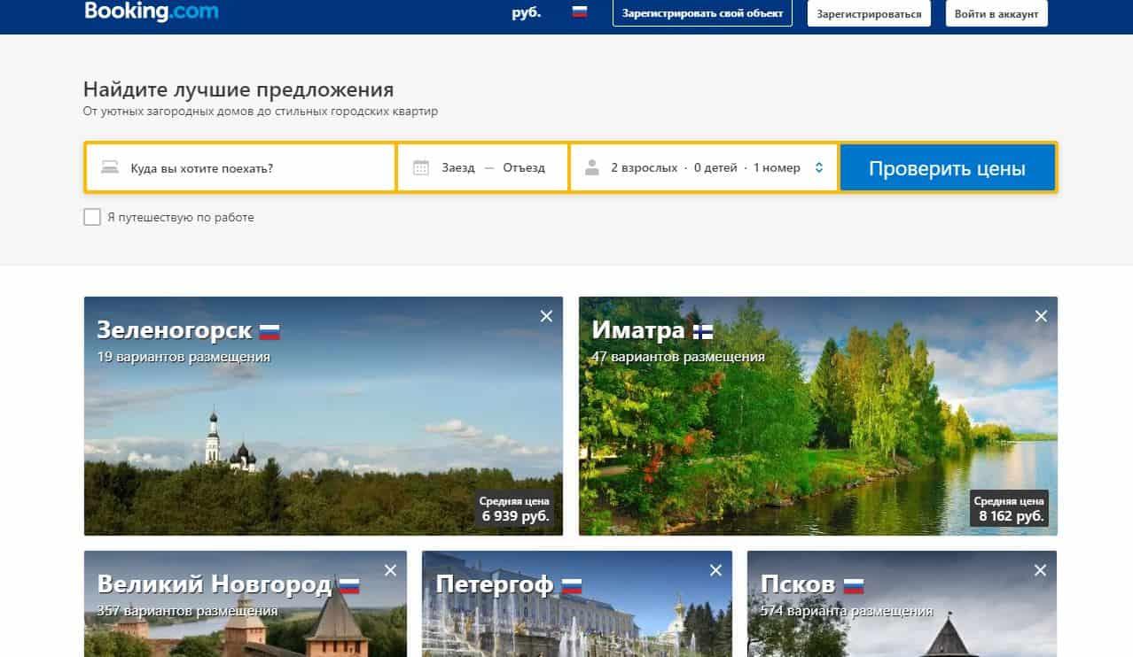 Рейтинг лучших сайтов для поиска и бронирования отелей и жилья для путешественников - Booking.com - фото