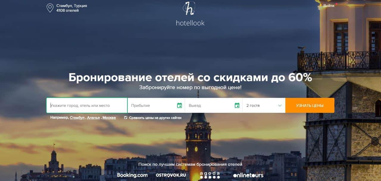 Рейтинг лучших сайтов для поиска и бронирования отелей и жилья для путешественников - Hotellook.ru - фото