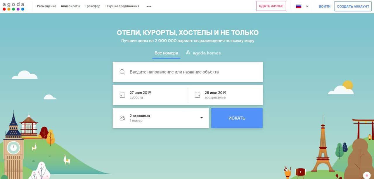 Рейтинг лучших сайтов для поиска и бронирования отелей и жилья для путешественников 2021 - Agoda.com - фото