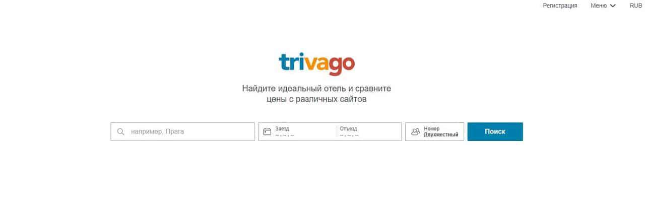 Рейтинг лучших сайтов для поиска и бронирования отелей и жилья для путешественников - Trivago.ru - фото