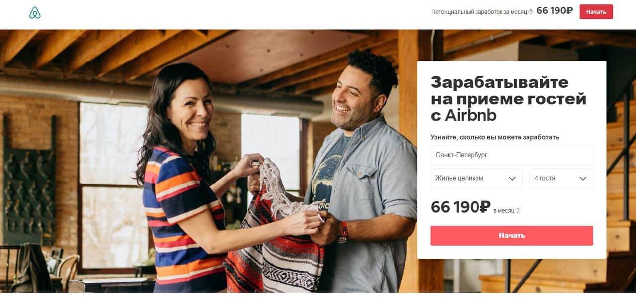 Рейтинг лучших сайтов для поиска и бронирования отелей и жилья для путешественников 2021 - Airbnb.ru - фото