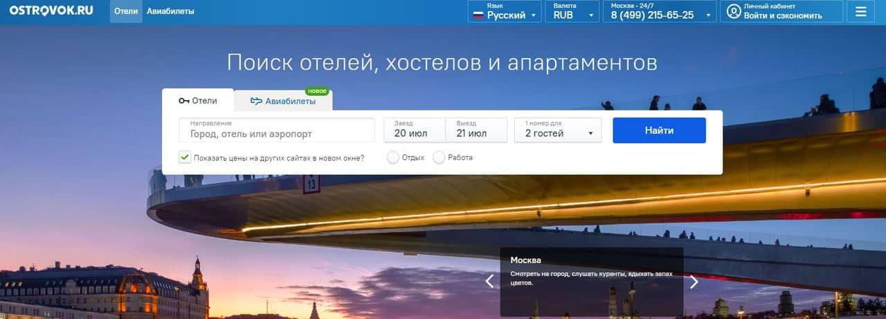 Рейтинг лучших сайтов для поиска и бронирования отелей и жилья для путешественников 2021 - Ostrovok.ru - фото