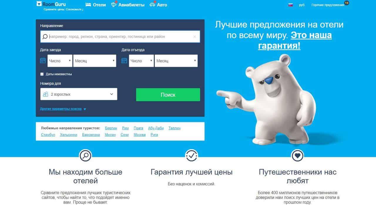 Рейтинг лучших сайтов для поиска и бронирования отелей и жилья для путешественников - Roomguru.ru - фото