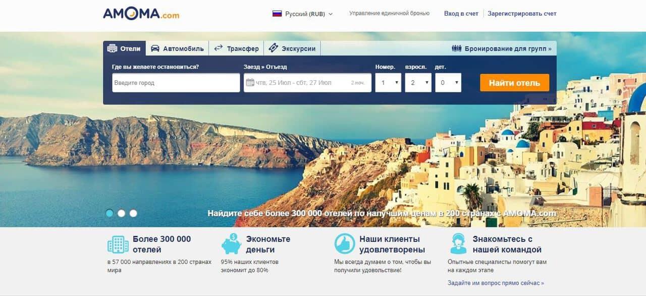 Рейтинг лучших сайтов для поиска и бронирования отелей и жилья для путешественников - Amoma.com - фото