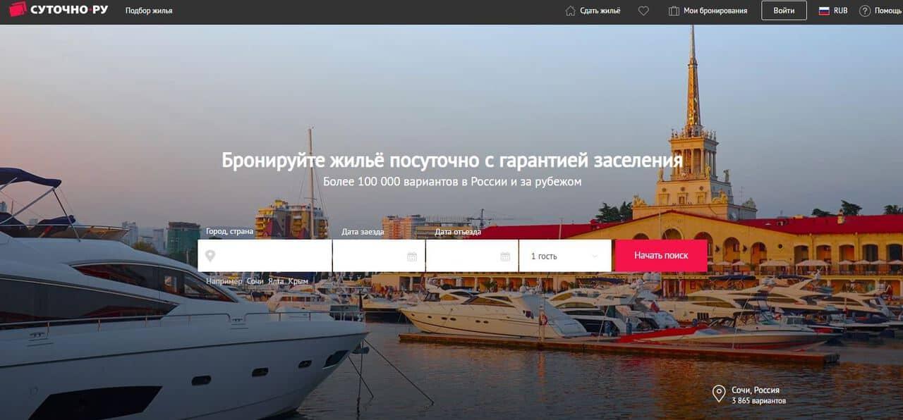 Рейтинг лучших сайтов для поиска и бронирования отелей и жилья для путешественников 2021 - Sutochno.ru - фото