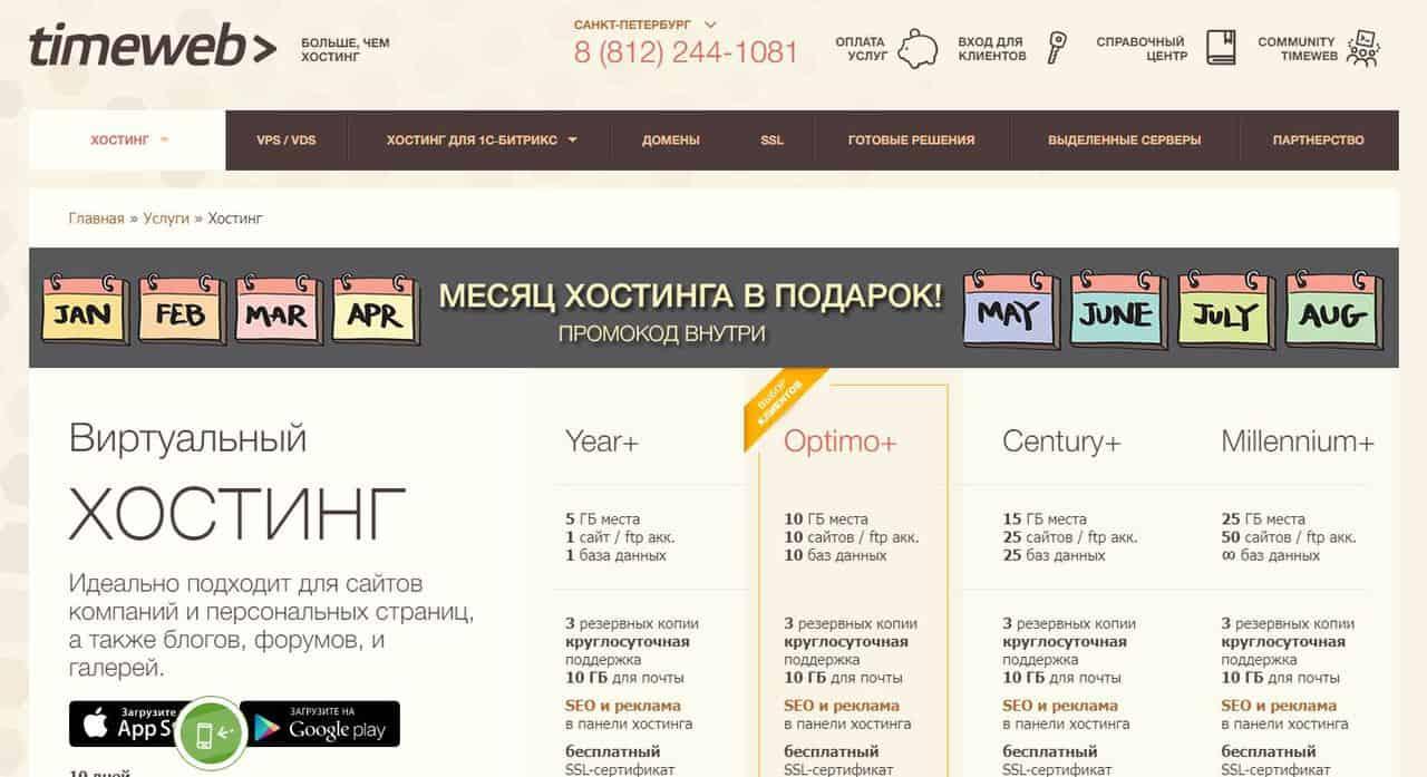 Топ-10 лучших хостингов в России. Где разместить свой сайт? - Timeweb - фото