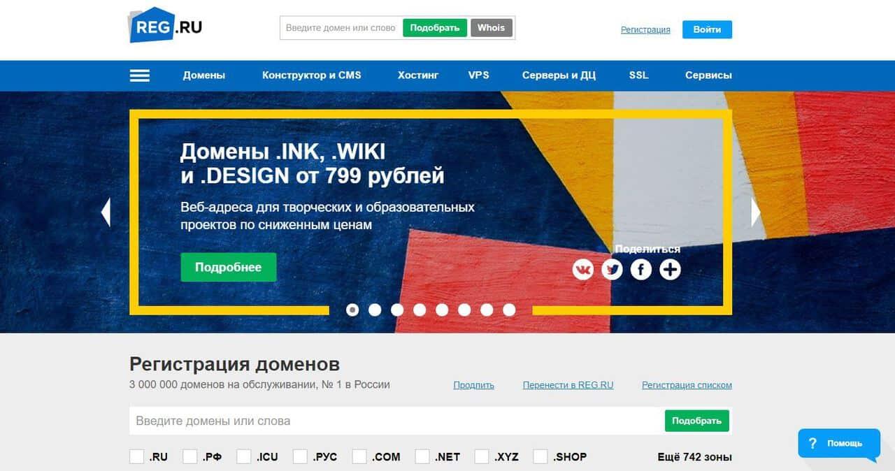 Топ-10 лучших хостингов в России. Где разместить свой сайт? - Reg.ru - фото
