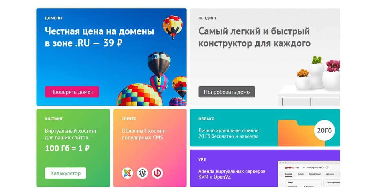 Топ-10 лучших хостингов в России. Где разместить свой сайт? - Jino - фото
