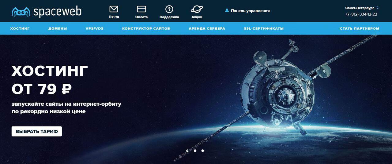 Топ-10 лучших хостингов в России. Где разместить свой сайт? - SpaceWeb - фото