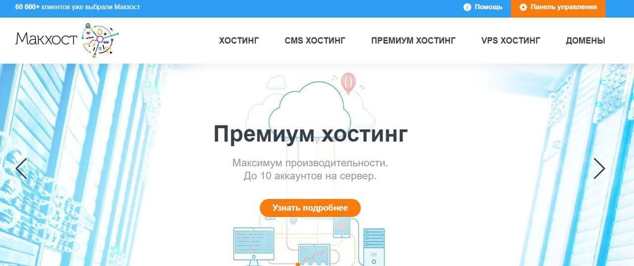 Топ-10 лучших хостингов в России. Где разместить свой сайт? - Mchost - фото
