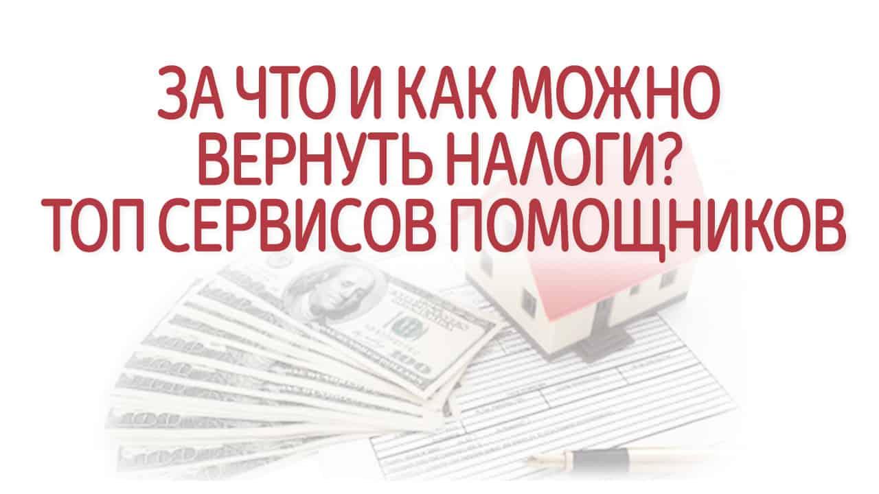 За что и как можно вернуть налоги? Топ сервисов помощников