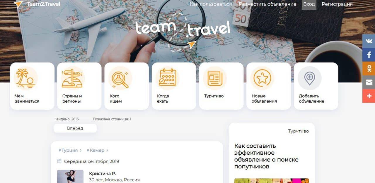 Как найти попутчика для поездки или путешествия? Топ лучших сервисов 2020 - Team2.Travel - фото