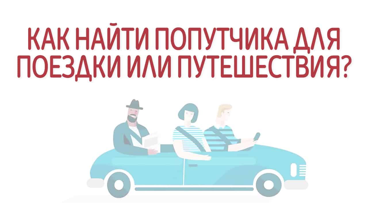 Как найти попутчика для поездки или путешествия? Топ лучших сервисов