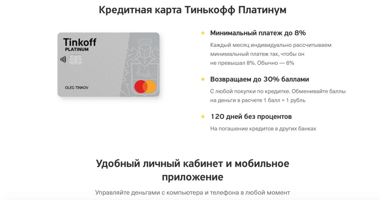 Обзор лучших кредитных карт 2019. Какую выбрать? - Tinkoff Platinum - фото