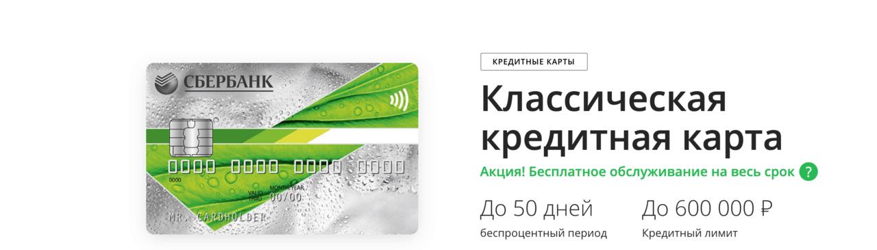 Обзор лучших кредитных карт 2019. Какую выбрать? - Сбербанк - фото