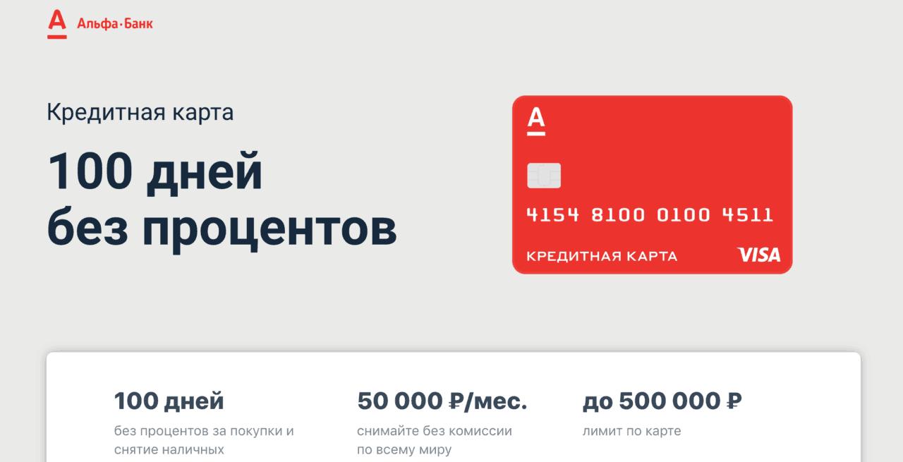 Обзор лучших кредитных карт 2019. Какую выбрать? - Альфа-Банк 100 дней без процентов - фото