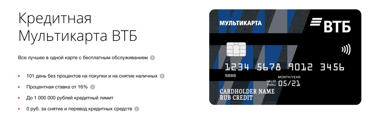Обзор лучших кредитных карт 2019. Какую выбрать? - Кредитная Мультикарта ВТБ - фото