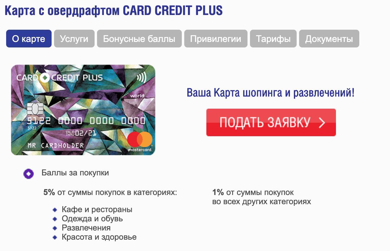 Обзор лучших кредитных карт 2019. Какую выбрать? - CARD CREDIT PLUS от Кредит Европа Банк - фото