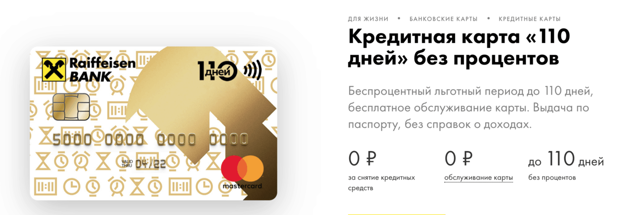 Обзор лучших кредитных карт 2019. Какую выбрать? - «110 дней без процентов» от Райффайзенбанка - фото